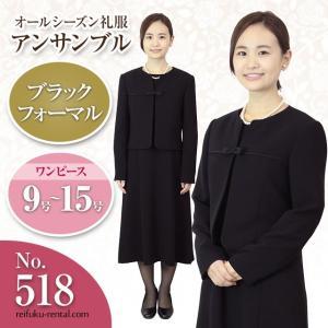 礼服レンタル、喪服レンタル (518) ワンピースとジャケットのアンサンブル(フロントラインタイプ)|reifuku