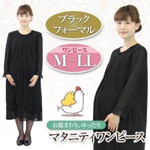 礼服レンタル、喪服レンタル (mata) マタニティにおすすめ。お腹まわりゆったりのワンピース reifuku