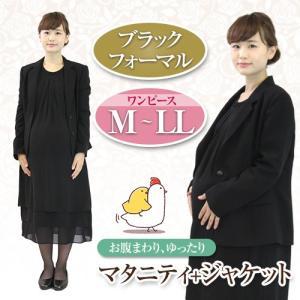 礼服レンタル、喪服レンタル (mata-j) マタニティにおすすめ。お腹まわりゆったりのワンピースとジャケットのセット reifuku