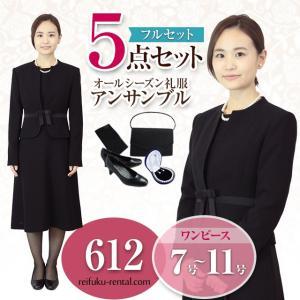 礼服レンタル、喪服レンタル (612s) ~5点セット~ シンプルワンピースとジャケットのアンサンブル礼服(襟なしジャケット)|reifuku