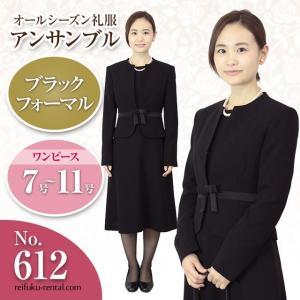 礼服レンタル、喪服レンタル (612) シンプルワンピースとジャケットのアンサンブル(襟なしジャケット)|reifuku