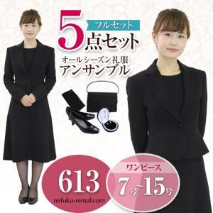 礼服レンタル、喪服レンタル (613s) ~5点セット~ スタンダードなテーラードカラージャケットのアンサンブル(フレアースカート reifuku