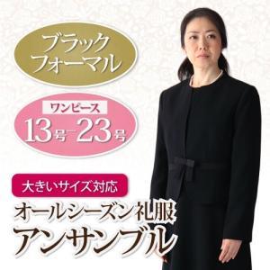 礼服レンタル、喪服レンタル (802) 大きいサイズ対応 ワンピースとジャケットのアンサンブル(襟なしジャケット)|reifuku