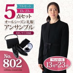 礼服レンタル、喪服レンタル (802s) ~5点セット~ 大きいサイズ対応 ワンピースとジャケットのアンサンブル(襟なしジャケット)|reifuku
