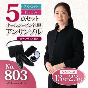 礼服レンタル、喪服レンタル (803s) ~5点セット~ 大きいサイズ対応 ワンピースとジャケットのアンサンブル(フリルカラー)|reifuku
