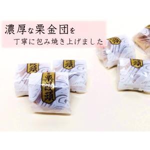 しっとり栗まん☆彡(10個入り) reigetsu