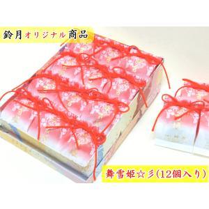 舞雪姫☆彡(12個入り)焼き菓子なのに しっとりとした食感!|reigetsu