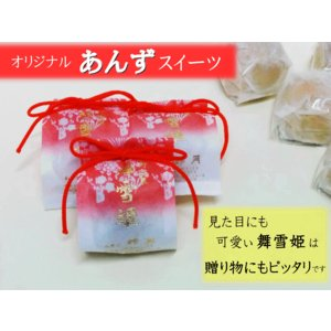 舞雪姫☆彡(20個入り)|reigetsu