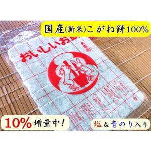 青海苔入り のし餅☆彡 ( 正月餅用 ) 一升餅【 青海苔入り餅2kg、切り餅32枚分 】+10%増量中!|reigetsu