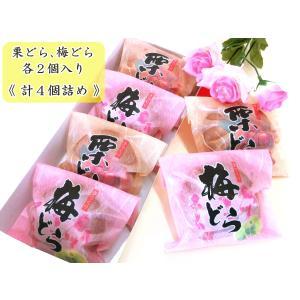 しっとり栗&梅どら焼き☆彡( 4個入り ) reigetsu