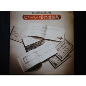 LP/レコード 0083■幼き日の思い出 なつかしの唱歌童謡集/GWH4