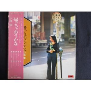 LP/レコード 0087■小椋佳/帰っちゃおうかな/帯付/MR5026の画像