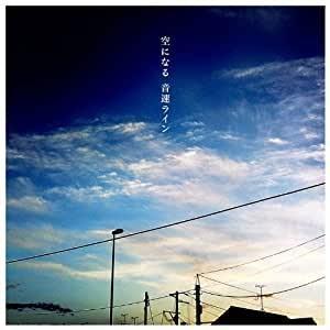 新品CD 003■音速ライン/空になる/YRCN95148