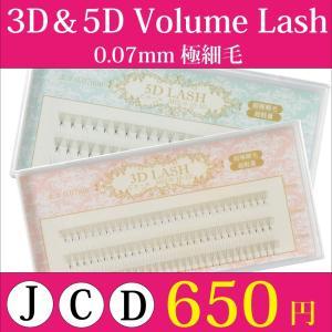 3D 5D LASH【ボリュームラッシュ】【3本束 90束入】【5本束 60束入】【太さ 0.07mm 極細毛】【超軽量】【J/C/Dカール】【まつげエクステ】