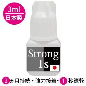 マツエク グルー 日本製 まつげエクステ まつエク マツエクグルー3ml strong1s