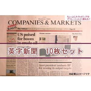 【英字新聞】本物の英国新聞■10枚■ラッピングペーパープレゼント包装紙緩衝材デコパージュに♪