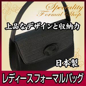 ブラックフォーマルバッグ フォーマルバック 黒 冠婚葬祭 日本製 B8205