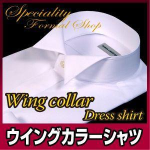 【期間限定プレゼント付き】 ウイングカラーシャツ 比翼 ウイ...