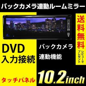 ルームミラーモニター  10.2インチモニター タッチパネル バックカメラ連動 dvd 送料無料