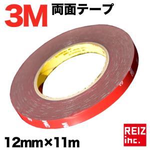 3M 超強力 両面テープ 11m巻き 幅12mm 厚さ0.8mm 粘着 接着 車外/車内 米国3M製  送料無料