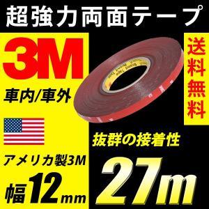3M 超強力 両面テープ 27m巻き 幅12mm 厚さ0.8mm 粘着 接着 車外/車内 米国3M製  送料無料