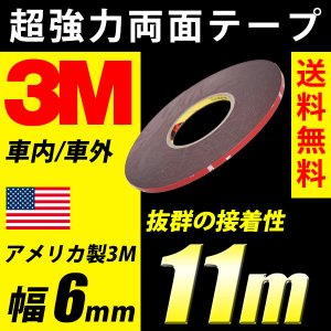 3M 超強力 両面テープ 11m巻き 幅6mm 厚さ0.8mm 粘着 接着 車外/車内 米国3M製  送料無料