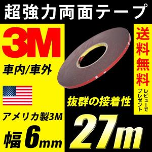 3M 超強力 両面テープ 27m巻き 幅6mm 厚さ0.8mm 粘着 接着 車外/車内 米国3M製  送料無料
