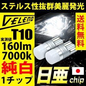 T10 LED 160lm ポジションランプ 日亜チップ 1chip VELENO 純白 純正同様の...