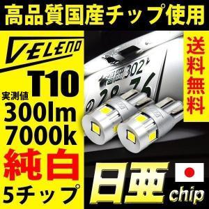 T10 LED 300lm ポジションランプ 日亜チップ 5chip VELENO 純白 純正同様の...