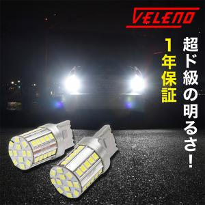 LED バックランプ T20 驚異の5600lm VELENO 爆光 純正同様の配光 無極性 ハイブ...