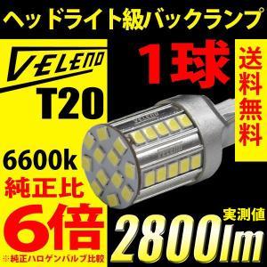 LED バックランプ T20 驚異の1球2800lm VELENO 爆光 純正同様の配光 無極性 ハ...