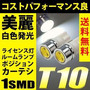 T10 LED ポジション 白/ホワイト 1チップ スモール ルームランプ ポジション ナンバー灯 ...