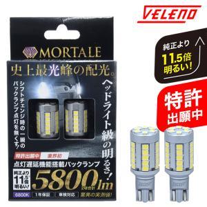 T16 LED バックランプ ありえない明るさ驚異の5200lm VELENO 爆光 純正同様の配光...