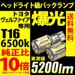 T16 LED バックランプ ヴェルファイア (H20.5〜H29.12)  専用  5200lm ...