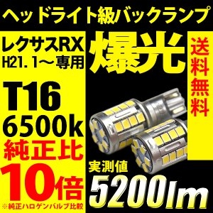 T16 LED バックランプ レクサスRX (H21.1〜) GGL1#/AGL/GGL /GYL1...