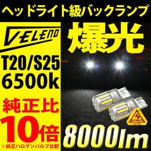 LED バックランプ T20/S25 驚異の8000lm VELENO 爆光 純正同様の配光 無極性...