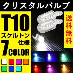 T10 LED ポジション 7色 クリスタル 透明バルブ スモール ルームランプ ナンバー灯 カーテ...