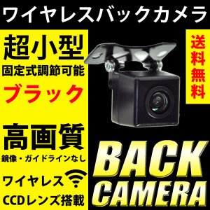 バックカメラ ワイヤレス CCD レンズ 角型 トランスミッター ブラック/黒 固定式 高解像度 防水 無線 送料無料