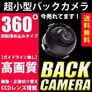 バックカメラ 超小型 CCD レンズ 丸型 360°回転 高解像度 埋込型 防水仕様 ガイドライン無...