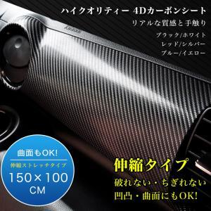 カーボンシート 4D 152cm×100cm 1m 簡単エア抜き構造 フィルム 伸縮 リアル ブラッ...