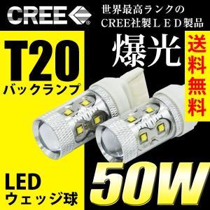 T20 LED CREE 50W ウェッジ球 白/ホワイト バックランプ 送料無料