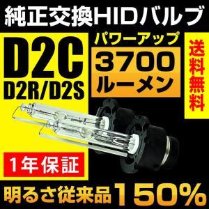 HID バルブ D2C D2S D2R 3700ルーメン 純正交換 35W 5000K/6000K/8000K/10000K/12000K 1年保証 送料無料
