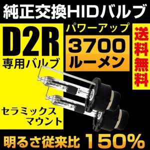 HID D2R専用設計 3700ルーメン 純正交換 バルブ 35W 5000K/6000K/8000K/10000K/12000K 送料無料