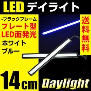 デイライト デイランプ LED 面発光 14cm LEDデイ...