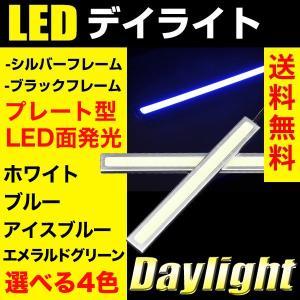 デイライト デイランプ LED 面発光 LEDデイライト 超...