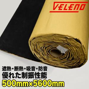 デッドニング用制振 防音 吸音シート 音質向上 ロードノイズの低減 遮音 静音 遮熱 断熱効果 500×5600×7mm reiz