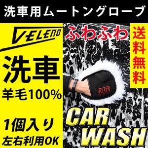 洗車 ムートン グローブ VALENO 羊毛100% スポン...