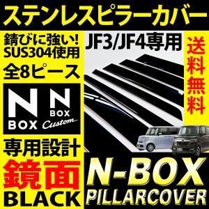 N-BOX 専用 ピラーカバー 8P セット 鏡面 黒 ブラック JF3 JF4 カスタム ステンレス 8ピース 送料無料|REIZ TRADING