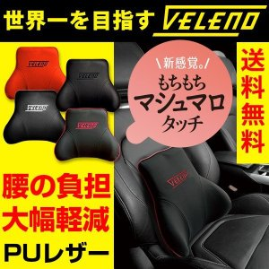 VELENO 腰あて 腰 腰枕 クッション シートクッション サポート 腰痛 レザー 自動車 4色 ...
