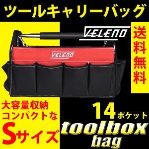 VELENO 大容量ポケット 工具バッグ ツールバッグ 取り出しやすい蓋なしフルオープン ツールキャ...